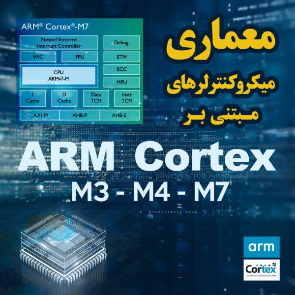 معماری میکروکنترلرهای مبتنی بر STM32 ARM Cortex M7-M4-M3-M0