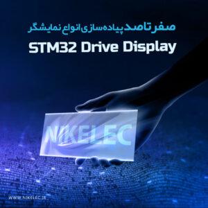 صفرتاصد پیاده سازی انواع نمایشگر با STM32