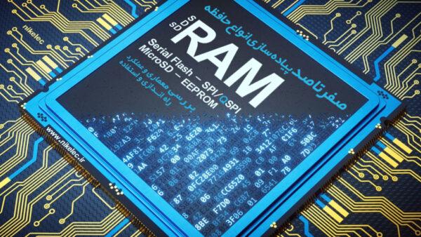 آموزش صفرتاصد پیاده سازی انواع حافظه با میکروکنترلرهای STM32 SDRAM SRAM Flash Serial Memory SPI/QSPI EEPROM Micro SD